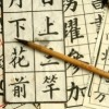 Studying Chinese in Cuba